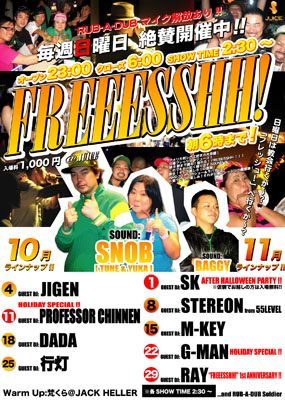 FREEESSHH!10-11.jpg