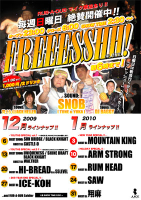 FREEESSHH!12-01_Flyer.jpg