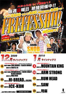 FREEESSHH!12-01_Flyer.jpg