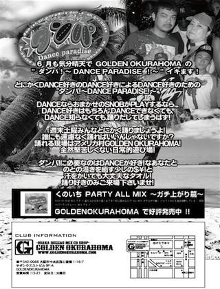 danpa06_syusei-2.jpg
