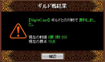 Gv NightCast