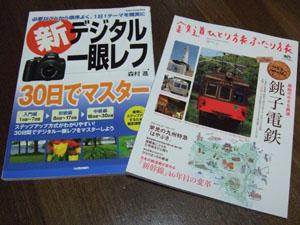 買ってきた書籍