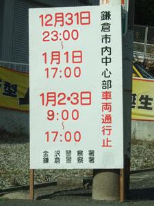 鶴岡八幡宮付近は通行規制されていた