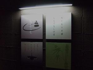 『宮前平 源泉 湯けむりの庄』の看板