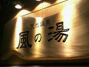 「風の湯」の看板