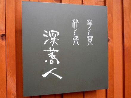 1.深蕎人 (看板)