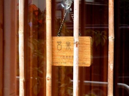 1.深蕎人 (入口)