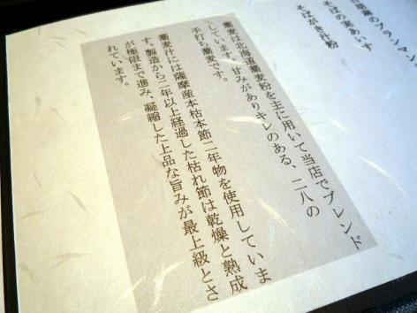 4.蕎肆 穂乃香 (品書4)