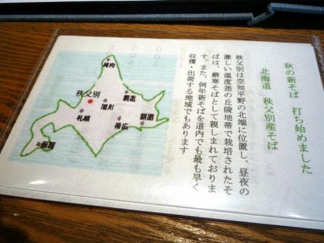 4.蕎肆 穂乃香 (品書1)