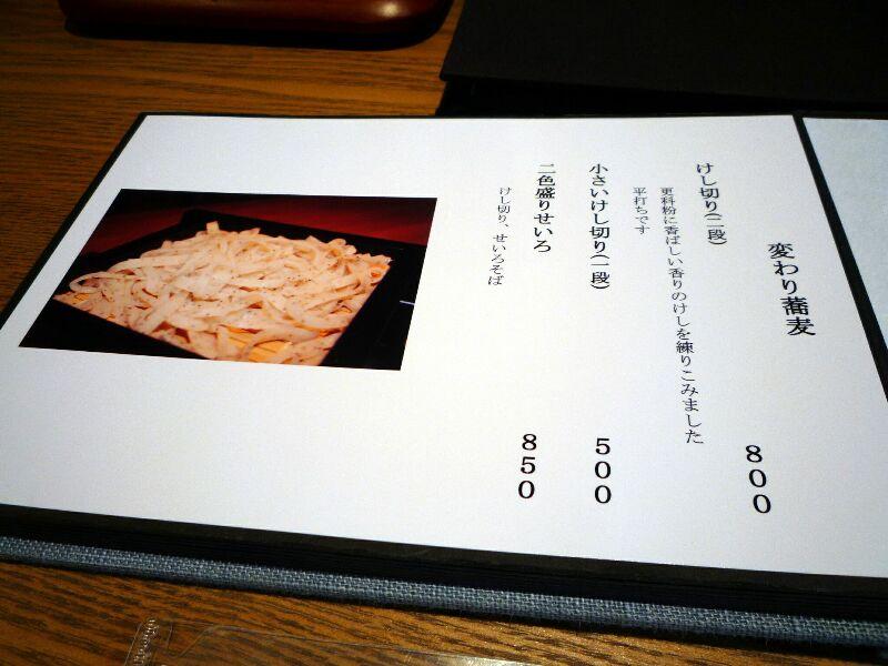 4.蕎肆 穂乃香 (品書2)