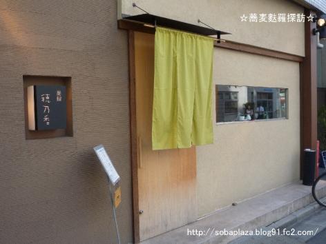 4.蕎肆 穂乃香 (店構)
