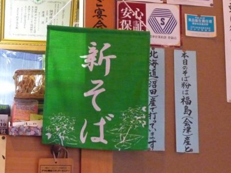 手打蕎麦 清かわ (新そば)