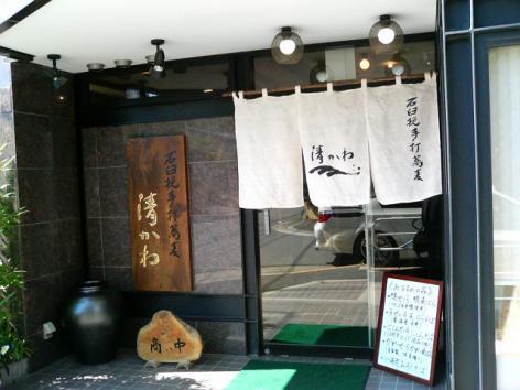 1.南葛西 清かわ (店構え)