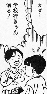 山田花子 学校いきゃなおる!