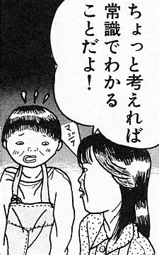 山田花子 常識で考えればわかることだよ