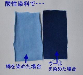 酸性染料を使って 布比較