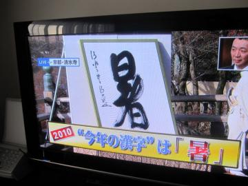 2010kanji.jpg