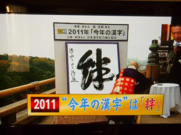 2011kanji.png