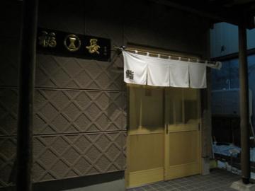 fukucho1.jpg
