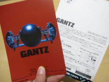 gantz.jpg