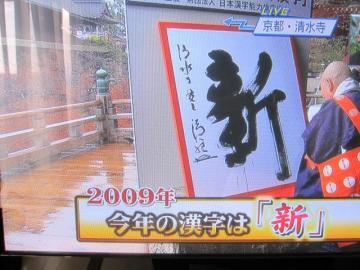 kanji2009.jpg