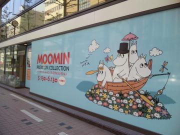 moomin1.jpg