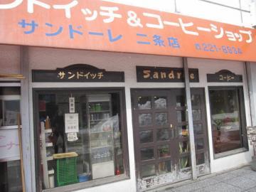 sandore1.jpg