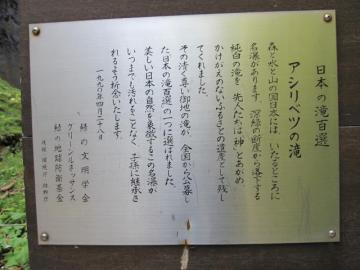 takino-sanpo7.jpg