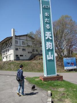 tenguyama1.jpg