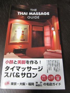 thaimassageguide1.jpg