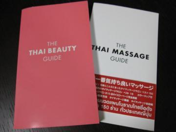 thaimassageguide3.jpg
