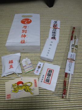yakubarai2.jpg