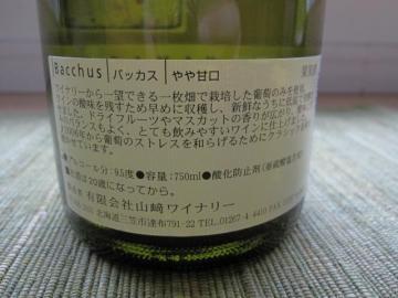 yamazakiwinery6.jpg