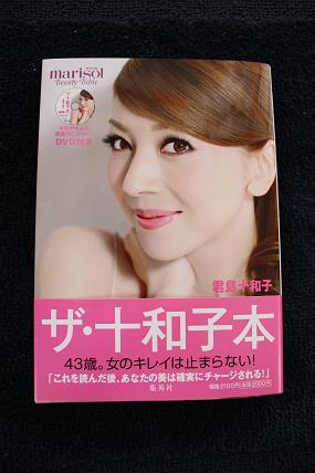 hanaちゃん090623 008
