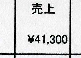 2008-11売上募金報告4