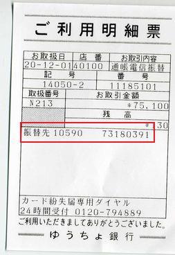 2008-11売上募金報告2