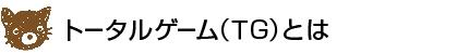 トータルゲーム(TG)とは