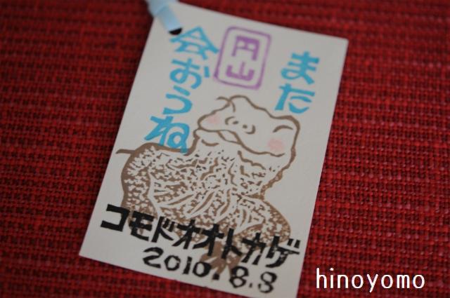 2010082205.jpg