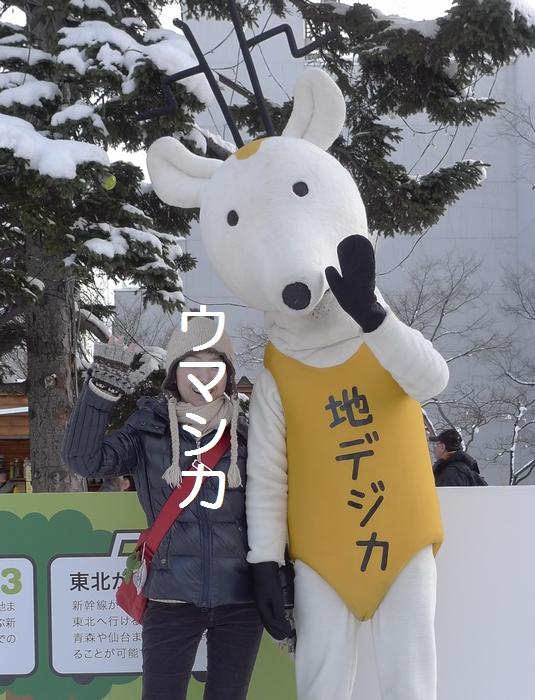 blogumashika.jpg