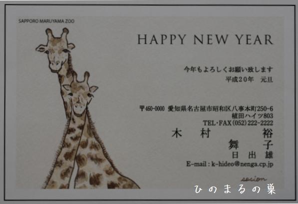 hinomarunosu201009306.jpg