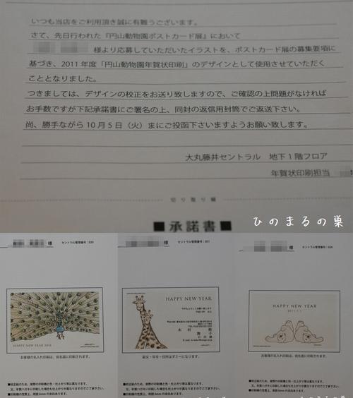 hinomarunosu201009308.jpg