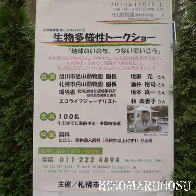 hinomarunosu2010100400.jpg