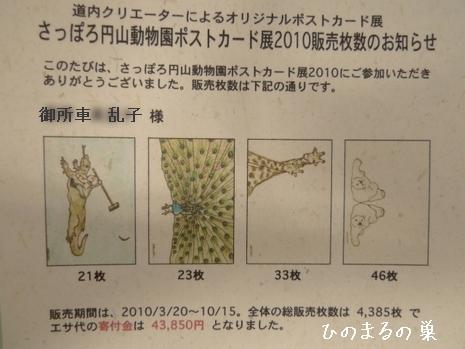 hinomarunosu2010111606.jpg