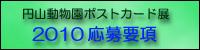 maruyamazoopostcard2010.jpg