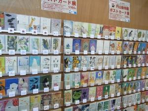 maruyamazoopostcardten2010034jpg.jpg