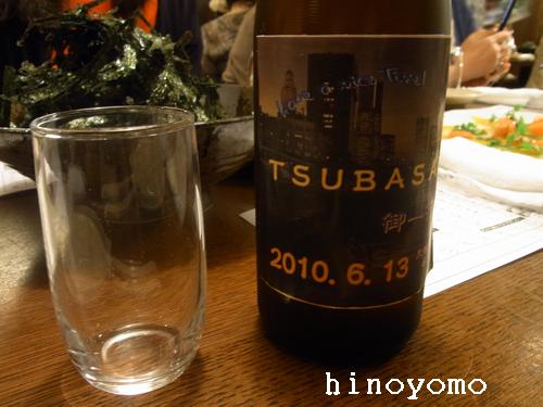 tsubasa201006.png