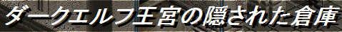 RedStone 08.12.18[06]秘密