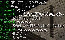 RedStone 08.12.20[04]旅行2