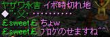 RedStone 09.01.05[07]ヤザワさん2