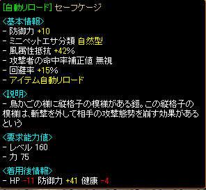 RedStone 09.01.15[13]